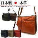 日本製 本革 ショルダーバッグ レディース メンズ 鞄 斜め掛け レザー バッグ ショルダー 革 かばん スクエア型 横型 シンプル カジュアル 通勤