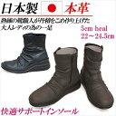ショッピング厚底 サンダル 日本製 本革 ショートブーツ レディース ブーツ ショート ローヒール 厚底 フラット ウェッジ くしゅくしゅ コンフォートブーツ 痛くない 幅広 黒 カジュアル