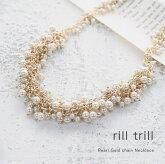 rill trill リルトリル パールとゴールドのネックレス  RA-NE-001