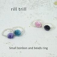 rill trill リルトリル 小さなボンボンとビーズの指輪  RA-RG-002