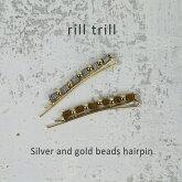 rill trill リルトリル 小さなシルバー&ゴールドビーズヘアピン RA-HP-002