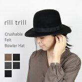 rill trill リルトリル つば広クラッシャブルフェルトボーラーハット 261066