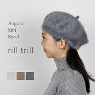 rill trill リルトリル アンゴラニットベレー RA-003