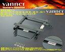 アルト[HA36S Lo][14/12〜]Vanner(バンナ)シートレール【フリーダム】【右座席用】◆受注生産品