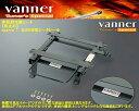 スカイライン[R34(2WD)]Vanner(バンナ)シートレール【SparcoR-100シート専用】【右座席用】◆受注生産品