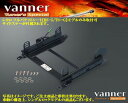 アルト[HA36S][14/12〜]Vanner(バンナ)シートレール【レカロRS-G/TS-G】【左座席用】受注生産品
