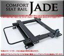 ハイエース[#H200系]JADEコンフォートシートレール【インターナショナル】【左座席用】◆受注生産品
