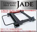 RX-7[FC3S][85/10〜91/10]JADEコンフォートシートレール【レカロシートSPG専用】【左座席用】※受注生産品