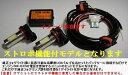 ベリーサ[純正フォグH11バルブ][DC5W][H16.6〜]に汎用取付シエクル LEDフォグデイライトシステム ●ユニット&プロジェクターLED H11バルブ2個付セットストロボ アダプター純正フォグ連動スイッチ付