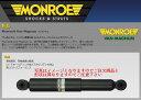 タウンエースノア(バン4WD)(96/10〜01/11)詳細下記要確認必要MONROE(モンロー)バンマグナムフロント左右2本