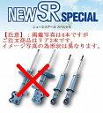 ハイエース/レジアスエース(KZH110G)(1993/8〜1995/8)KYB-NEW SR SPECIALショックアブソーバ(リア左右2本)
