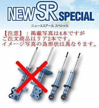 オデッセイ(E-RA5)(1997/9〜)KYB-NEW SR SPECIALショックアブソーバ(リア左右2本)