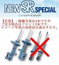 アコード(CB1)(1991/1〜)KYB-NEW SR SPECIALショックアブソーバ(フロント左右2本)