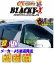 エブリイ(DA17V・DA17W) オックスバイザー BLACKY-X フロント用(左右セット)※代引不可※受注生産品【送料無料】