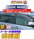 ハイラックスサーフ(N180系)4ドア車専用 オックスバイザー BASIC MODEL フロント用(左右セット)※代引不可※受注生産品【送料無料】