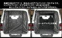 NV200バネットロータス防虫ネット【リアゲート用】【シングルファスナー】■受注生産品納期10日前後■