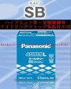 レガシィB4[新車搭載バッテリー65D23L対応品]パナソニックバッテリー【SBシリーズ】N-75D23L-SBバッテリー