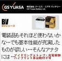 フィット(GE)[新車搭載バッテリー34B17L対応品]GSユアサバッテリー【BVシリーズ】BV40B19Lバッテリー●ハイブリット車・充電制御車・アイドリングストップ車取付不可