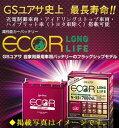 レガシィB4[新車搭載バッテリー65D23L対応品]GSユアサバッテリー【ECO,R(ロングライフ)】EL90D23Lバッテリー