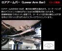 アクア【NHP10】【11/12〜】カワイワークス フロントロアアームバー/LO■注意事項要確認■