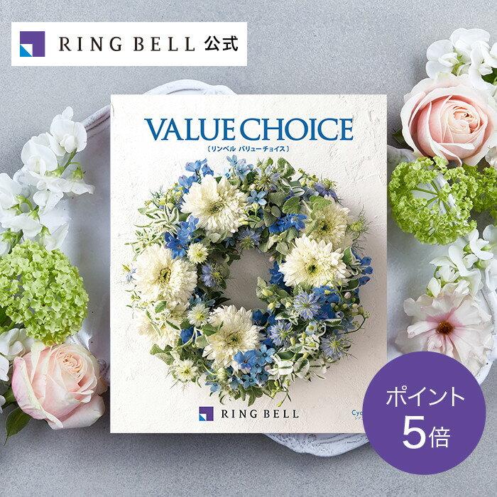 バリューチョイス(花柄表紙)5000円コース シ...の商品画像