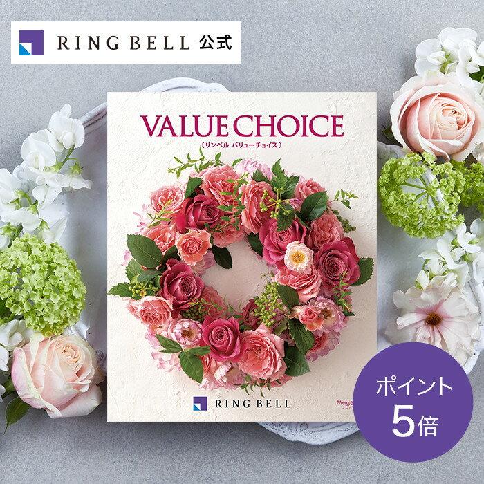 バリューチョイス(花柄表紙)26000円コース ...の商品画像