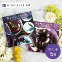 <送料無料>リンベルの上質カタログギフト 11,183円 シリウス&ビーナスコース選ぶ楽しさまでプレゼントできる!