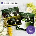 <送料無料>リンベルの上質カタログギフト 16,433円 ネプチューン&トリトンコース【結婚内祝い】