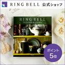 ★送料無料★ リンベル ブライダル 15600円コース ネプチューン/結婚内祝い/結婚引出物/結婚祝