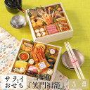 サライのおせち 二段重「笑門福籠(しょうもんふくろう)」(4人前)/お歳暮/リンベル/公式ショップ/送料無料