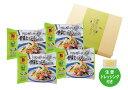 【リンガーハット】【冷凍】野菜たっぷりちゃんぽん4食【楽ギフ_包装】【楽ギフ_のし】【楽ギフ_のし宛書】