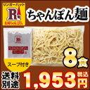 【リンガーハット】冷凍ちゃんぽん麺8食(具材なし)