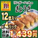 【リンガーハット】【冷凍】ぎょうざ(12個入)×4パック【SS10P03mar13】【SSspecial03mar13_food】【RCP】