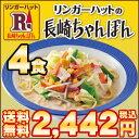 【送料込!】【冷凍】長崎ちゃんぽんお試しセット4食