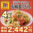 【送料込!】【具付き】【冷凍】長崎皿うどんお試しセット4食