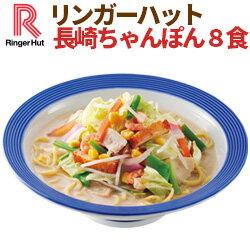 【楽天スーパーSALE】【送料無料】【具付き】【冷凍】リンガーハット長崎ちゃんぽん8食セット