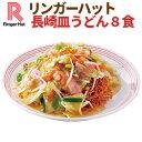 具付き  冷凍 リンガーハット長崎皿うどん8食セット 送料別