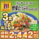 【送料込!】【冷凍】リンガーハット野菜たっぷりちゃんぽんお試しセット