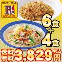 【送料込!】【冷凍】リンガーハット長崎ちゃんぽん4食・チャーハン6食セット