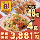 【送料込!】【冷凍】リンガーハット長崎皿うどん4食・ぎょうざ4パック(1パック12個入)セット
