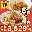 【送料込!】【冷凍】リンガーハット長崎皿うどん4食・チャーハン6食セット