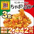 【送料込!】【冷凍】リンガーハットちゃポリタン3食セット