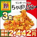 【送料無料】【具付き】【冷凍】リンガーハットちゃポリタン3食セット