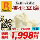 【特別価格】【送料無料】【冷蔵】リンガーハット杏仁豆腐500ml×3パック【同梱不可】