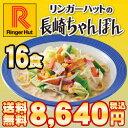 【送料無料】【具材付】【冷凍】リンガーハット長崎ちゃんぽん4