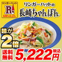 \2月22日は麺2倍/【送料無料】【冷凍】長崎ちゃんぽん8食+麺8食2/22 0:00〜23:59