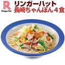 冷凍  具材付 リンガーハット長崎ちゃんぽん4食 送料別