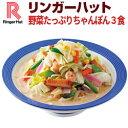 冷凍  具材付 リンガーハット野菜たっぷりちゃんぽん3食 送料別