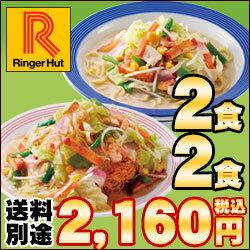 リンガーハット ちゃんぽん