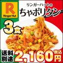 【冷凍】【具材付】リンガーハット ちゃポリタン3食セット(送料別)